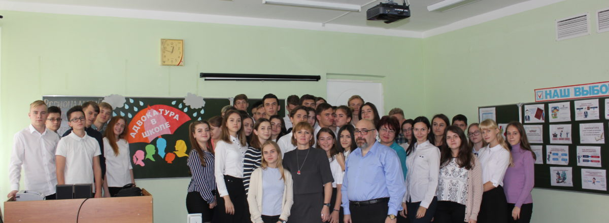 """региональный проект """"АДВОКАТУРА В ШКОЛЕ"""""""