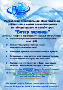 Ростовская региональная общественная организация Ветер перемен