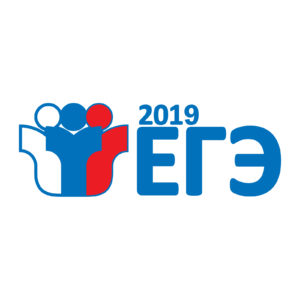 Логотип ЕГЭ-2019