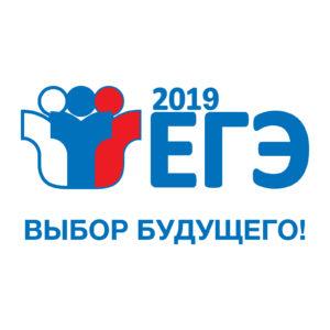 Логотип ЕГЭ-2019_выбор будущего