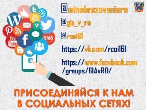 Соц.сети минобразования РО