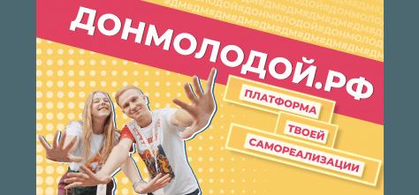 ДОН МОЛОДОЙ